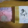2008.11.27 京都--京都車站便當 (5).JPG