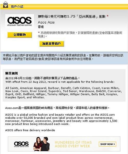 asia miles website