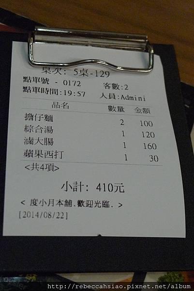P1090497
