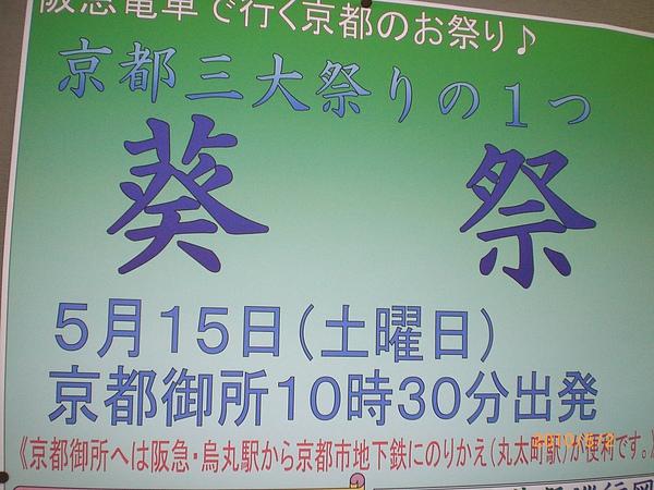20100515葵祭