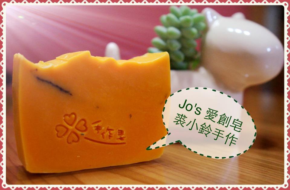 甜橙陽光活力皂