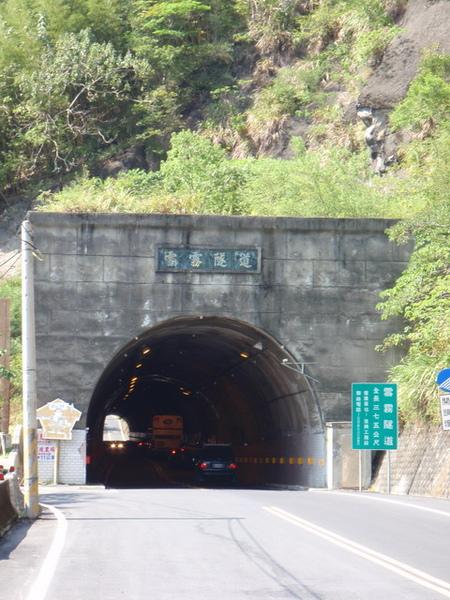 089雪霧隧道.JPG