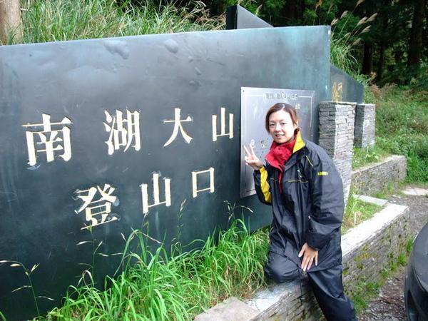 201我走過南湖大山的    登山口.JPG