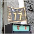 0207_1013藝術街的門牌還真是不藝術啊.JPG