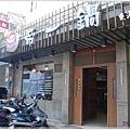 0207_1020解決午餐的麵店.JPG