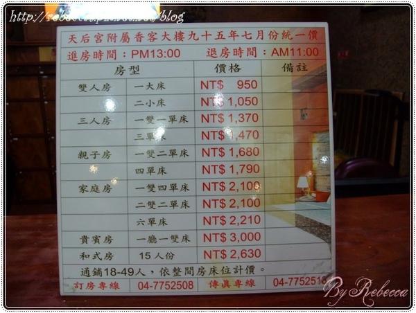 0207_3001這是我們今晚住的房價表.JPG