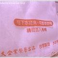 0207_3011可拋式毛巾(坦白說不好用).JPG