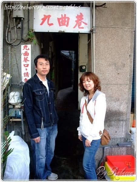 0208_1013不知不覺走到九曲巷(早餐店還沒找到).JPG