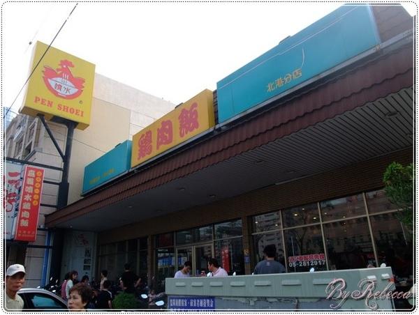 0208_2001聽說嘉義最有名就這家噴水雞肉飯.JPG