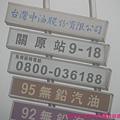 D2_057讓我們苦苦等到九點的加油站.JPG