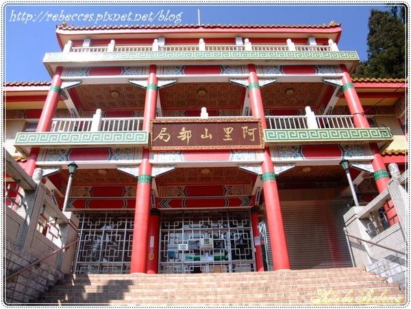 221_0060獨樹一格的阿里山郵局.JPG