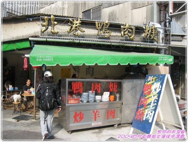 328_094在地的帶我去吃北港有名的鴨肉ㄍㄥ.JPG