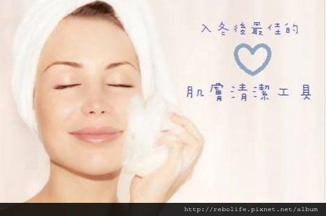 入冬後最佳的肌膚清潔工具.jpg