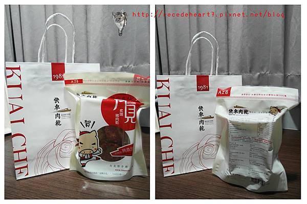 月見肉乾1 (Copy).jpg