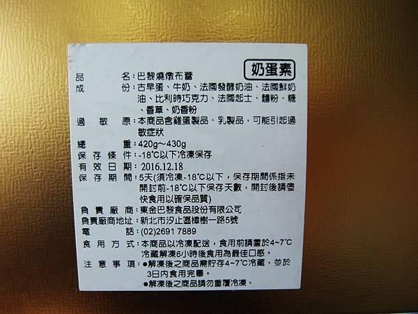 成分及製造日期 (Copy).JPG