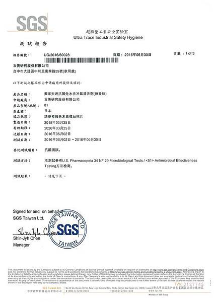 sgs檢測 (1-1) (Copy).jpg