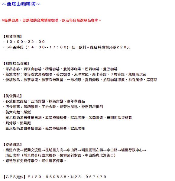 螢幕快照 2012-07-02 上午10.34.12