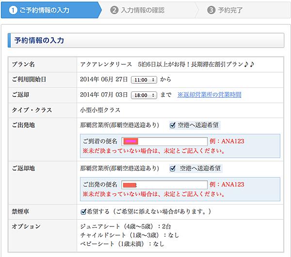 螢幕快照 2014-05-28 上午1.14.13 拷貝