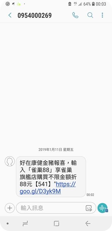 Screenshot_20190111-000347_Messages
