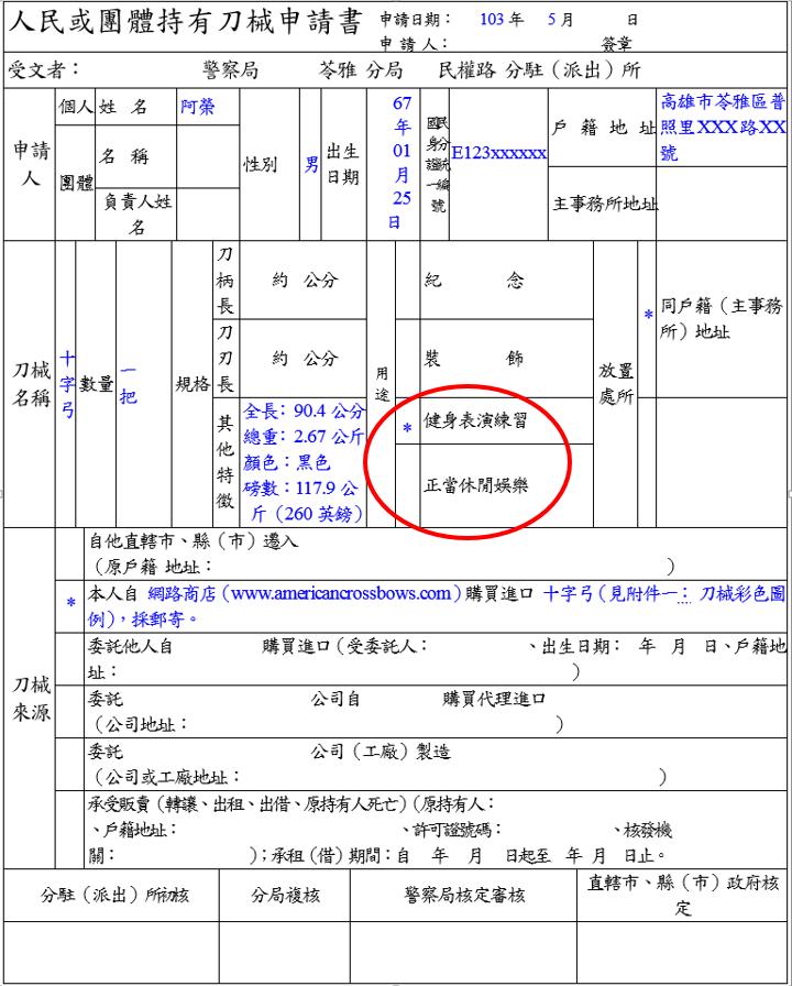 2014-11-05 18_04_19-人民或團體持有刀械申請書 範例 [相容模式] - Word