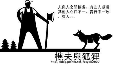 樵夫與狐狸