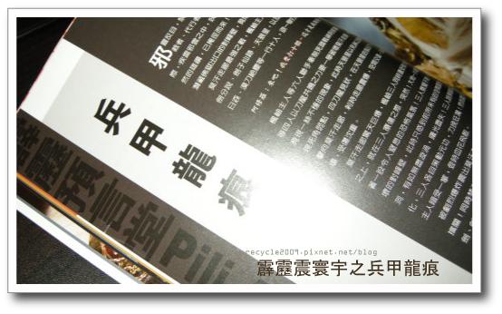 BLOG---霹靂震寰宇之兵甲龍痕.png