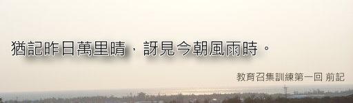 猶記昨日萬里晴,訝見今朝風雨時。.jpg