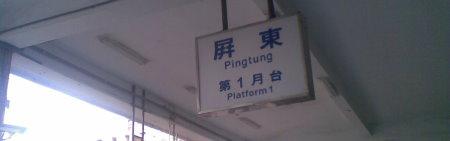 屏東車站.jpg
