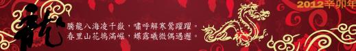 BLOG騰龍八海凌千嶽(底文).png