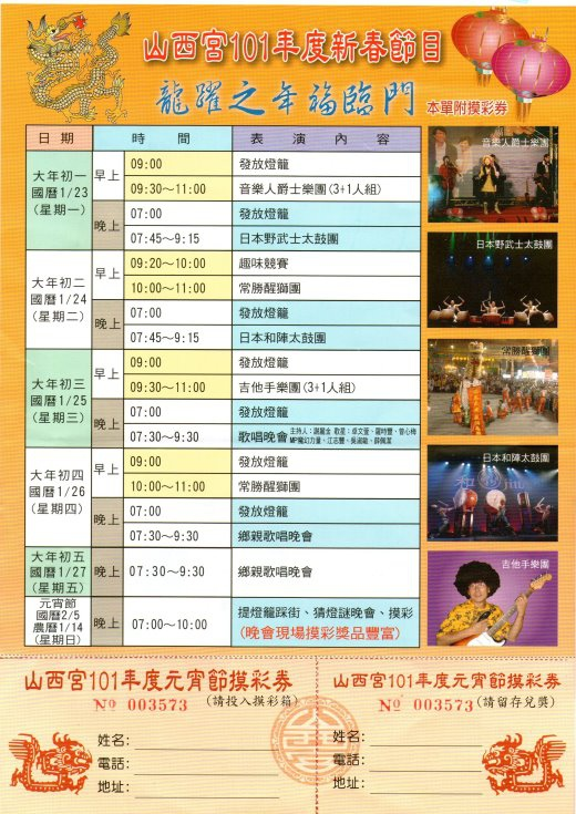 關廟山西宮2012祥龍獻瑞02(反面).jpg