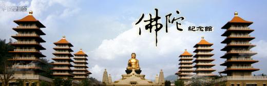 佛陀紀念館.png