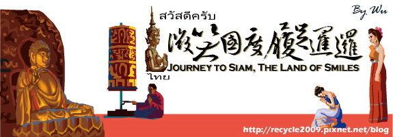 Thailand_TitleBar00.jpg