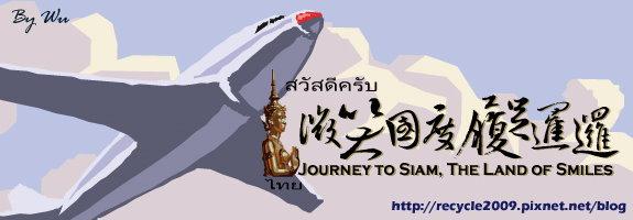 Thailand_TitleBar05.jpg