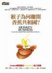 03.猴子為何離開香蕉共和國.jpg
