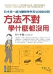 09.方法不對,學什麼都沒用:日本第一超有用矩陣學習法首度公開.jpg