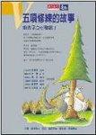13.五項修練的故事套書(第1-5集全收錄).jpg