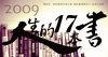 返回→【人生的十七本書】博客來‧我的閱讀年度之最系列專題.jpg
