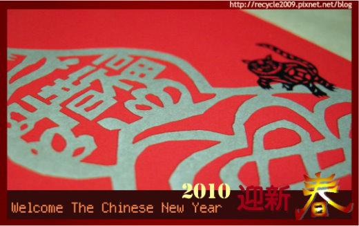 2010迎新春