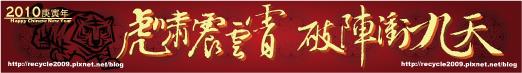 虎嘯震雲霄,破陣衝九天(橫).png