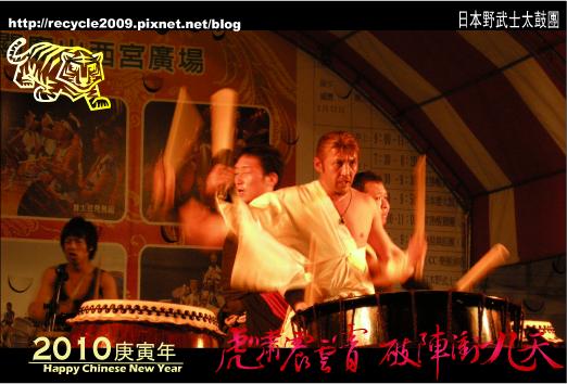 山西宮99年度新春節目---日本野武士太鼓團05.png