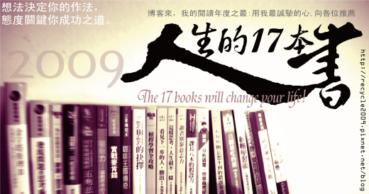 人生的十七本書.png