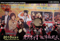 01.山西宮99年度新春節目---日本舞太鼓飛鳥組.png