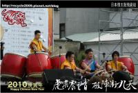 02.山西宮99年度新春節目---日本倭太鼓飛龍組.png