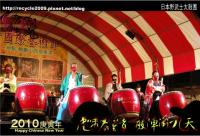 03.山西宮99年度新春節目---日本野武士太鼓團.png