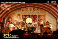04.山西宮99年度新春節目---台南十鼓擊樂團.png
