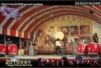 05.山西宮99年度新春節目---韓國漢奴梭利傳統鼓舞團.png
