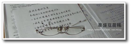 BLOG---草盛豆苗稀.png