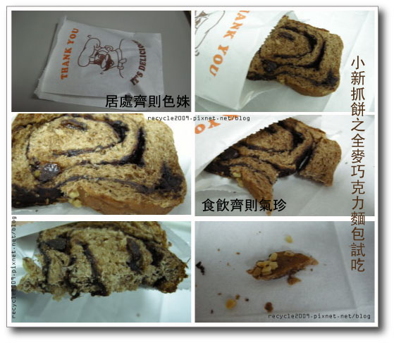BLOG---小新抓餅之全麥巧克力麵包試吃.jpg