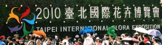 2010台北國際花卉博覽會.jpg