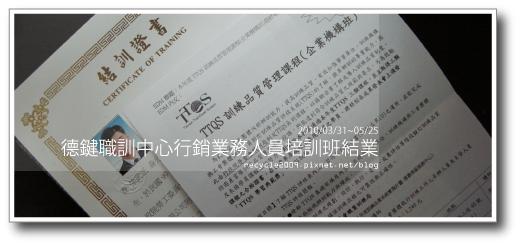 BLOG---德鍵職訓中心行銷業務人員培訓班結業.png